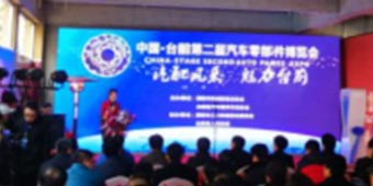 The second stage of the auto parts industry exposition in Puyang opening