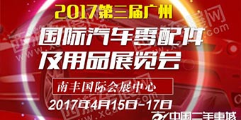 2017 The 3rd International Auto Parts and Supplies Exhibition Nan Fung International Convention and Exhibition Center